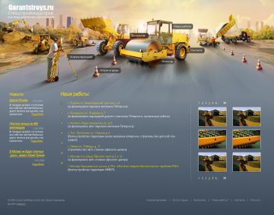 Строительство дорог идт-инвест - инновационные дорожные технологигии
